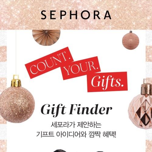 SEPHORA Gift Finder 앨범 바로가기