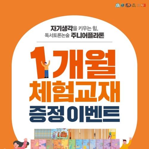 한솔교육 신학기 완벽대비! 주니어플라톤 1개월 교재 증정 이벤트 앨범 바로가기