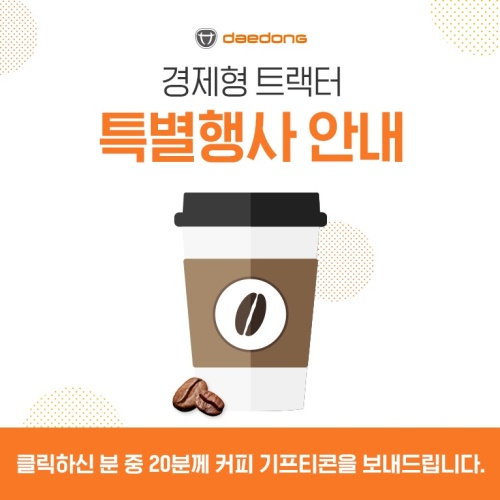 대동 아산대리점 경제형 트랙터 특별행사 안내 앨범 바로가기