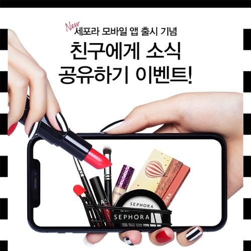 세포라 모바일 앱 출시 기념 공유하기 이벤트 앨범 바로가기