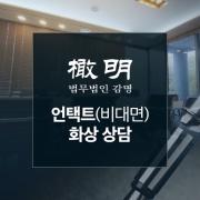 법무법인 감명 언택트 화상 상담 앨범 바로가기