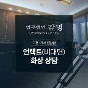 법무법인 감명 이혼·가사 전담팀 앨범 바로가기