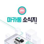 마카롱 소식지 제 5호 앨범 바로가기