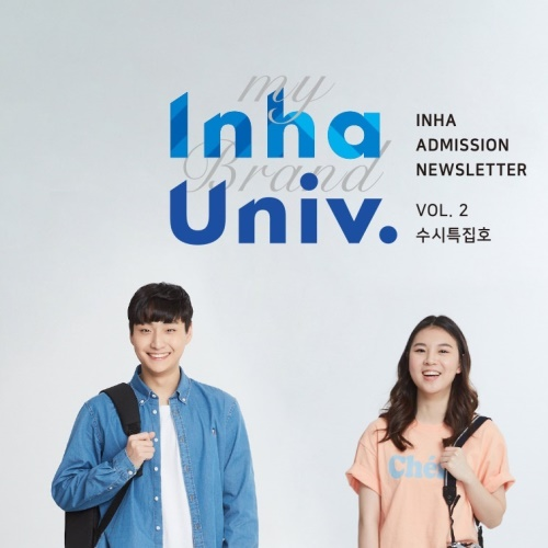 INHA ADMISSION NEWSLETTER VOL.2 앨범 바로가기