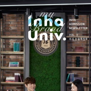 INHA ADMISSION NEWSLETTER VOL.3 앨범 바로가기