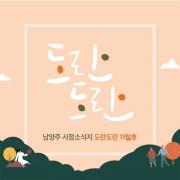 남양주 시정소식지 도란도란 11월호 앨범 바로가기