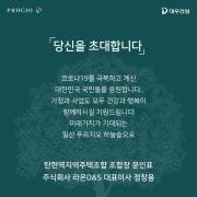 일산 푸르지오 하늘숲 현장 주택 홍보관 앨범 바로가기