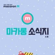 마카롱 소식지 제 6호 앨범 바로가기