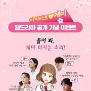 아이러브케미 웹드라마 공개 기념 이벤트 앨범 바로가기