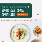 언택트 소셜 다이닝 참여자 모집 앨범 바로가기
