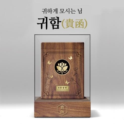 귀함(貴函) 상품소개서 앨범 바로가기