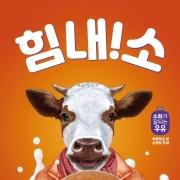 던킨 HAPPY MAGAZINE 1월호 앨범 바로가기