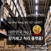대한민국 No.1 장기재고 처리 플랫폼 노스탁 앨범 바로가기