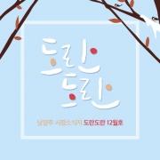 남양주 시정소식지 도란도란 12월호 앨범 바로가기
