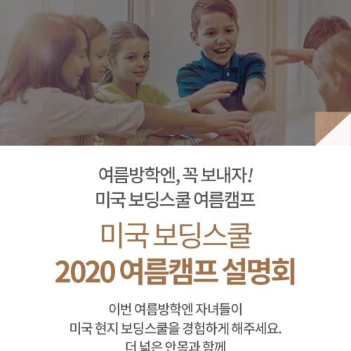 TN아카데미 2020 미국 보딩스쿨 여름캠프 설명회 앨범 바로가기