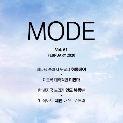 MODE Vol.61 앨범 바로가기