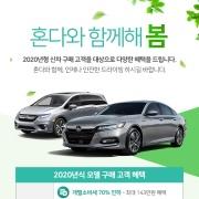 Honda와 함께 해봄 - Promotion(ILJIN) 앨범 바로가기