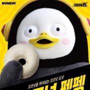 던킨 HAPPY MAGAZINE 4월호 앨범 바로가기