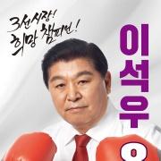 남양주 희망챔피언, 이석우8 앨범 바로가기