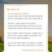 대동공업과 함께하는 농번기 준비 안내 앨범 바로가기