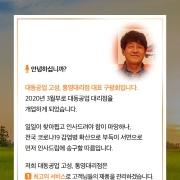 대동공업 고성ㆍ통영대리점 개업기념 특별행사 앨범 바로가기