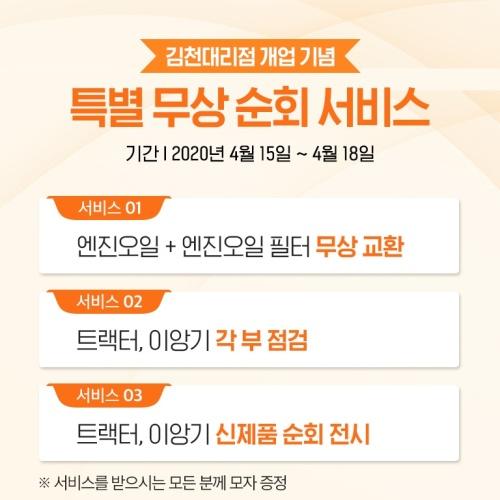 대동공업 김천대리점 특별 무상 순회 서비스 앨범 바로가기