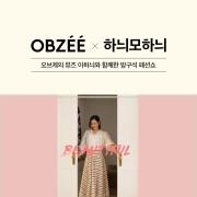 OBZEE의 뮤즈 이하늬와 함께한 방구석 패션쇼 앨범 바로가기