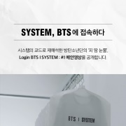 SYSTEM, BTS에 접속하다 앨범 바로가기