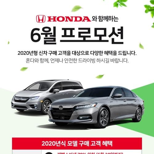 Honda와 함께하는 6월 프로모션 [KS] 앨범 바로가기