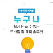 브랜드박스 partnership 제안서 앨범 바로가기