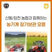 산동/장천 농협과 함께하는 농기계 장기보관 요령 앨범 바로가기