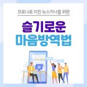 뉴스킨 슬기로운 마음방역법 앨범 바로가기