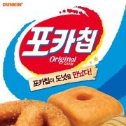 던킨 HAPPY MAGAZINE 7월호 앨범 바로가기