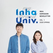 INHA ADMISSION NEWSLETTER VOL.1 앨범 바로가기