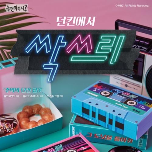 던킨 HAPPY MAGAZINE 8월호 앨범 바로가기
