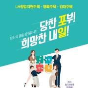 의왕포일 1블록 창업지원주택(행복주택) 앨범 바로가기