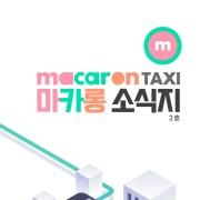 마카롱 소식지 제 2호 앨범 바로가기