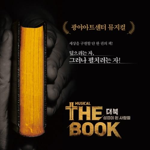 THE BOOK 성경이 된 사람들 앨범 바로가기