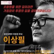 8대 집행부 위원장 후보 이상필 앨범 바로가기