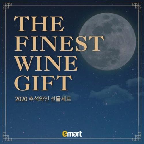 [이마트] 2020추석 금양와인 선물세트 앨범 바로가기
