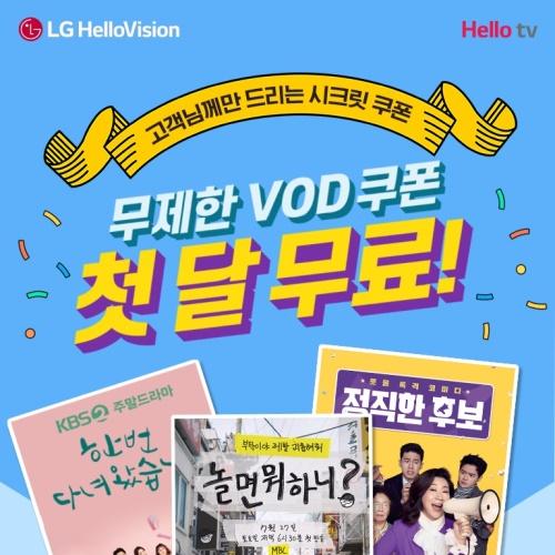 무제한 VOD 쿠폰 첫 달 무료! 앨범 바로가기