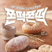 던킨 HAPPY MAGAZINE 9월호 앨범 바로가기
