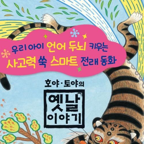 스마트 전래동화 『호야토야의 옛날이야기』 앨범 바로가기