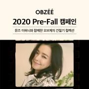 OBZEE 2020 Pre-Fall 캠페인 앨범 바로가기