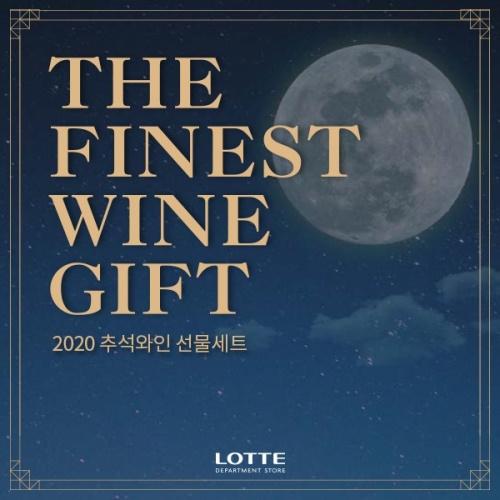 [롯데백화점] 2020추석 금양와인 선물세트_D 앨범 바로가기