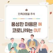 남양주 모바일 소식지 - 민족대명절 추석편 앨범 바로가기
