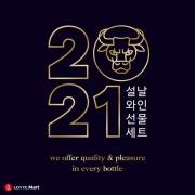 [롯데마트] 2021설날 금양와인 선물세트 앨범 바로가기