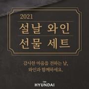 [현대백화점] 2021설날 금양와인 선물세트_D 앨범 바로가기