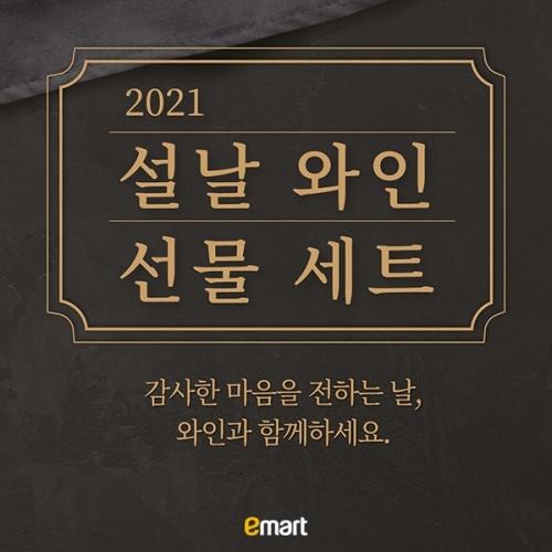 [이마트] 2021설날 금양와인 선물세트 앨범 바로가기