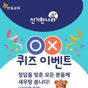 한솔교육 OX퀴즈 이벤트 앨범 바로가기